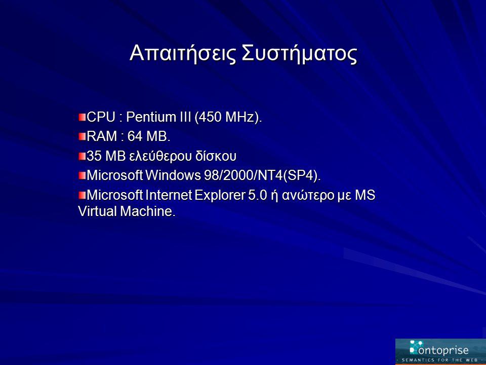 Απαιτήσεις Συστήματος CPU : Pentium III (450 MHz).