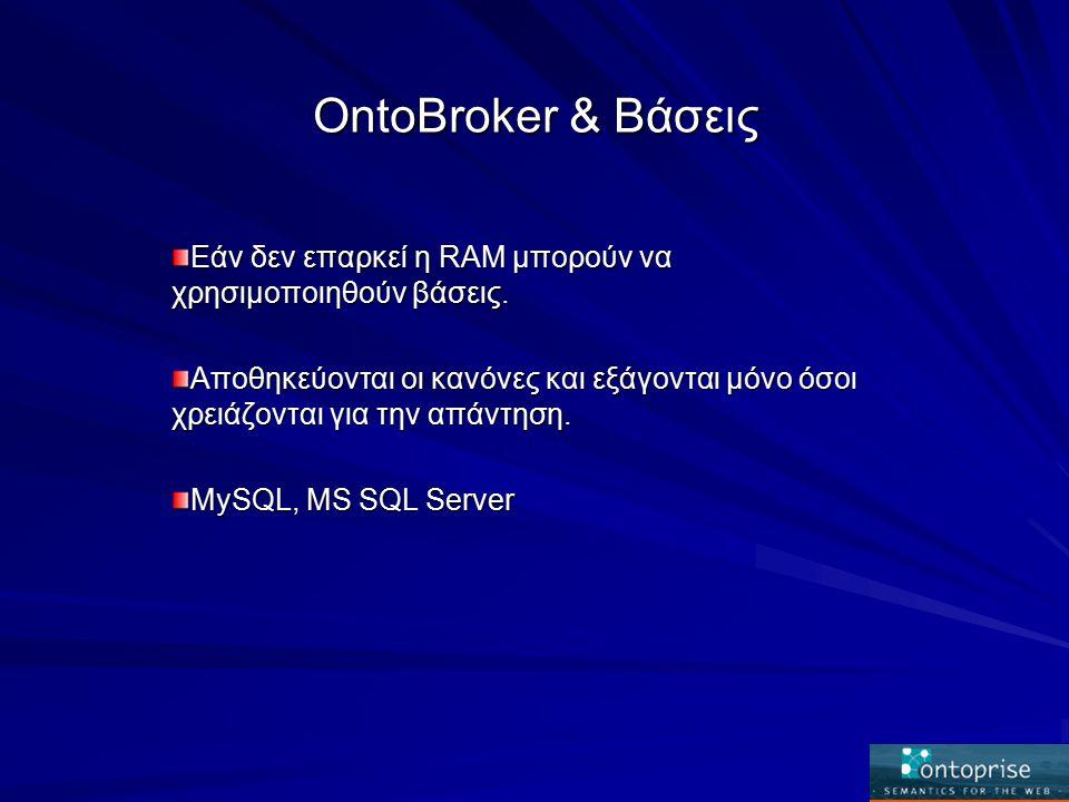 OntoBroker & Βάσεις Εάν δεν επαρκεί η RΑΜ μπορούν να χρησιμοποιηθούν βάσεις.