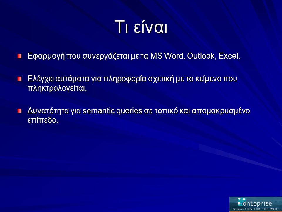 Τι είναι Εφαρμογή που συνεργάζεται με τα MS Word, Outlook, Excel.