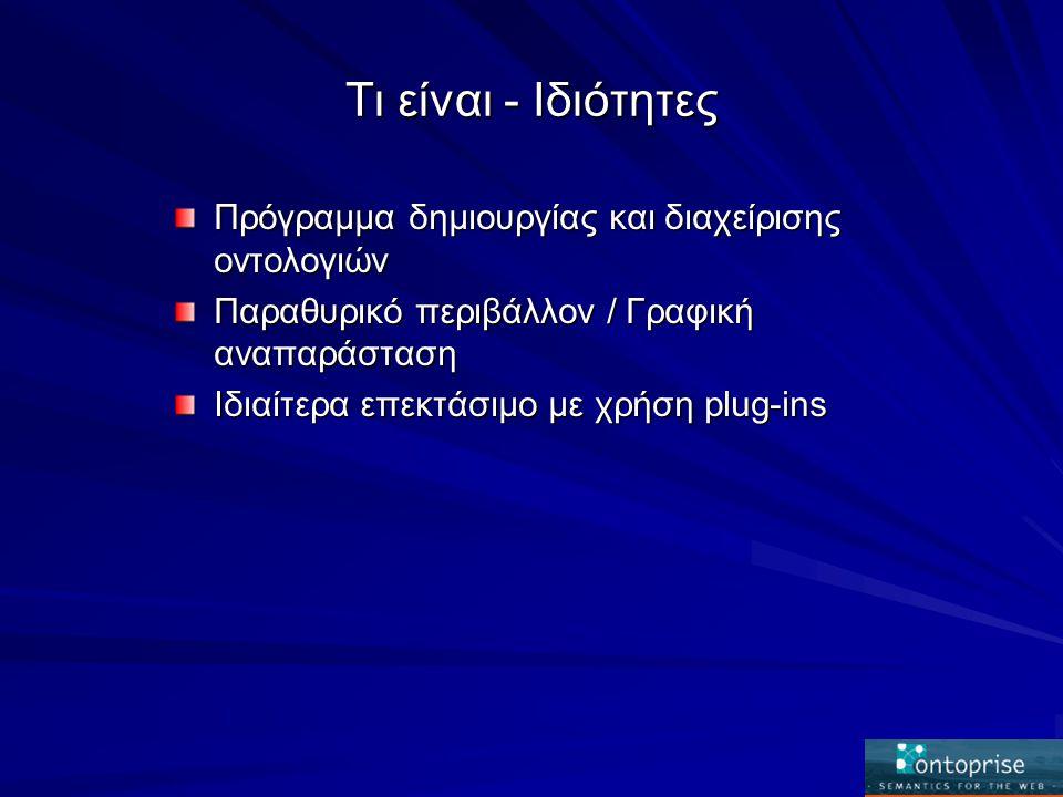 Τι είναι - Ιδιότητες Πρόγραμμα δημιουργίας και διαχείρισης οντολογιών Παραθυρικό περιβάλλον / Γραφική αναπαράσταση Ιδιαίτερα επεκτάσιμο με χρήση plug-ins