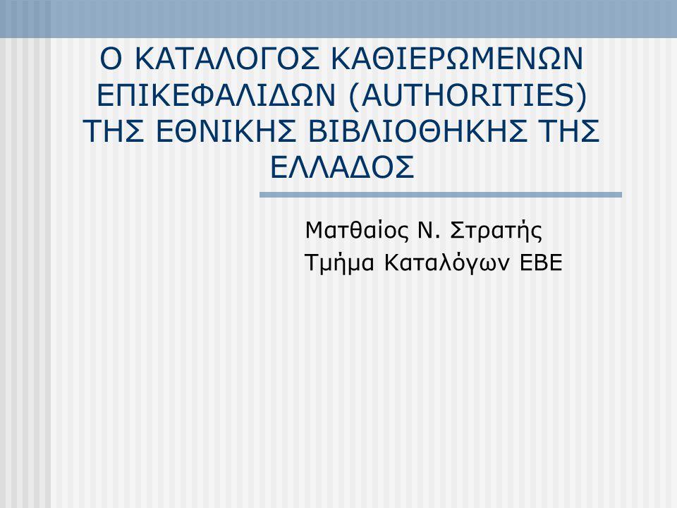 Ο Κατάλογος των Authorities Περιλαμβάνει το σύνολο των καθιερωμένων επικεφαλίδων που δημιουργούνται από το Τμήμα Καταλόγων της ΕΒΕ κατά την επεξεργασία του εισαγόμενου υλικού Σήμερα εισάγονται στην ΕΒΕ περίπου 14000 τίτλοι ετησίως απ' όλο το φάσμα των επιστημών