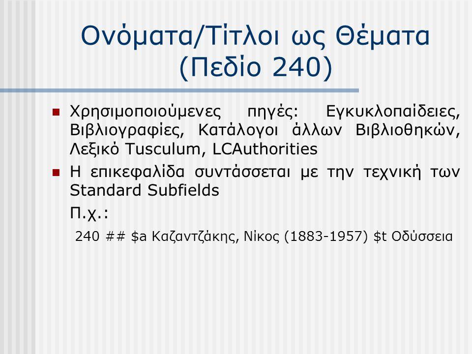 Ονόματα/Τίτλοι ως Θέματα (Πεδίο 240) Χρησιμοποιούμενες πηγές: Εγκυκλοπαίδειες, Βιβλιογραφίες, Κατάλογοι άλλων Βιβλιοθηκών, Λεξικό Tusculum, LCAuthorit