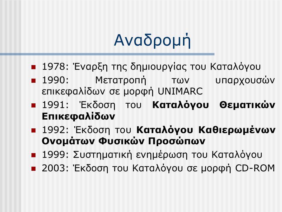 Αναδρομή 1978: Έναρξη της δημιουργίας του Καταλόγου 1990: Μετατροπή των υπαρχουσών επικεφαλίδων σε μορφή UNIMARC 1991: Έκδοση του Καταλόγου Θεματικών Επικεφαλίδων 1992: Έκδοση του Καταλόγου Καθιερωμένων Ονομάτων Φυσικών Προσώπων 1999: Συστηματική ενημέρωση του Καταλόγου 2003: Έκδοση του Καταλόγου σε μορφή CD-ROM