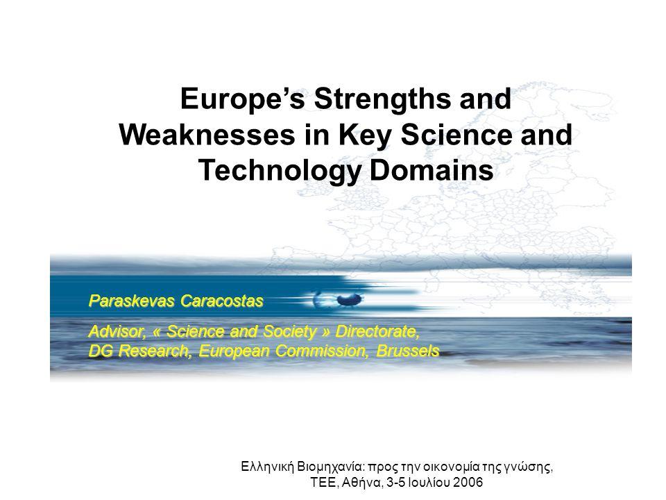 Ελληνική Βιομηχανία: προς την οικονομία της γνώσης, ΤΕΕ, Αθήνα, 3-5 Ιουλίου 2006 Europe's Strengths and Weaknesses in Key Science and Technology Domains Key Challenges for Europe Perspectives on Europe's industrial specialization The science base SWOT analysis in key technology areas Conclusions