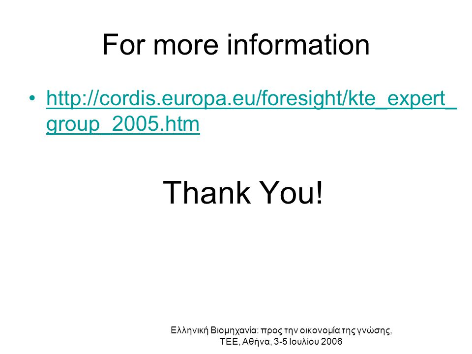 Ελληνική Βιομηχανία: προς την οικονομία της γνώσης, ΤΕΕ, Αθήνα, 3-5 Ιουλίου 2006 For more information http://cordis.europa.eu/foresight/kte_expert_ gr