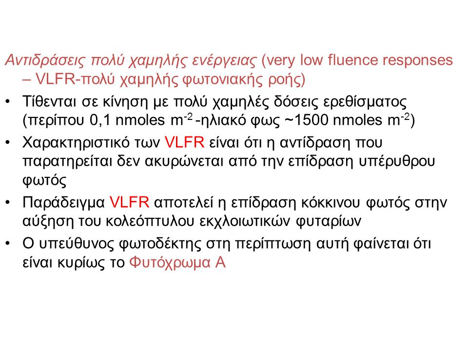 Αντιδράσεις πολύ χαμηλής ενέργειας (very low fluence responses – VLFR-πολύ χαμηλής φωτονιακής ροής) Τίθενται σε κίνηση με πολύ χαμηλές δόσεις ερεθίσμα