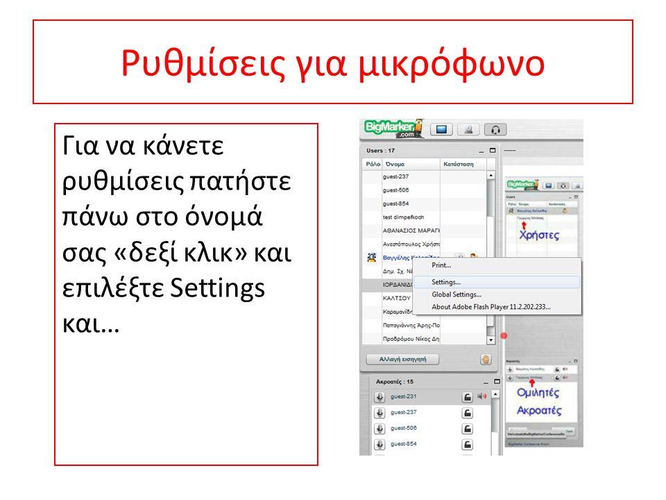 Για να κάνετε ρυθμίσεις πατήστε πάνω στο όνομά σας «δεξί κλικ» και επιλέξτε Settings και… Ρυθμίσεις για μικρόφωνο