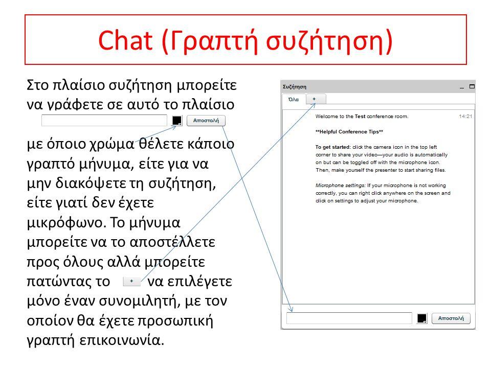 Chat (Γραπτή συζήτηση) Στο πλαίσιο συζήτηση μπορείτε να γράφετε σε αυτό το πλαίσιο με όποιο χρώμα θέλετε κάποιο γραπτό μήνυμα, είτε για να μην διακόψε