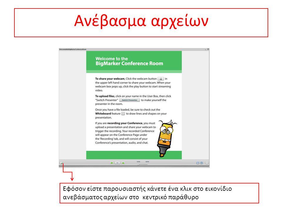 Ανέβασμα αρχείων Εφόσον είστε παρουσιαστής κάνετε ένα κλικ στο εικονίδιο ανεβάσματος αρχείων στο κεντρικό παράθυρο