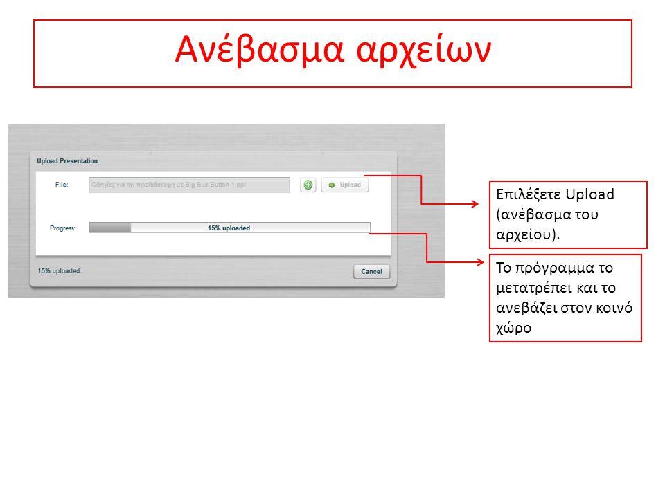 Ανέβασμα αρχείων Επιλέξετε Upload (ανέβασμα του αρχείου). Το πρόγραμμα το μετατρέπει και το ανεβάζει στον κοινό χώρο