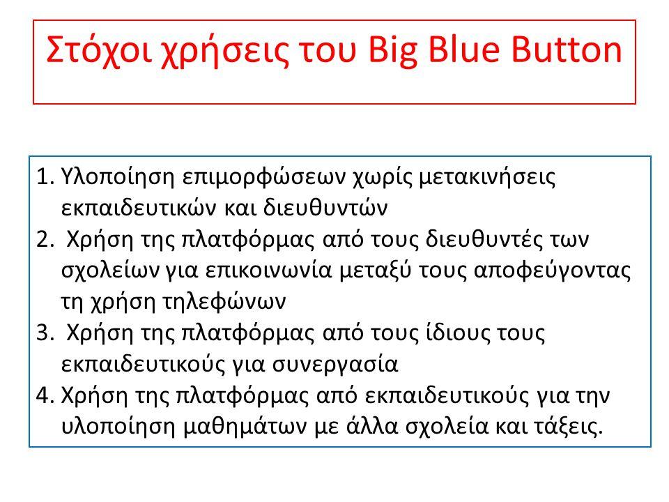 Στόχοι χρήσεις του Big Blue Button 1.Υλοποίηση επιμορφώσεων χωρίς μετακινήσεις εκπαιδευτικών και διευθυντών 2. Χρήση της πλατφόρμας από τους διευθυντέ