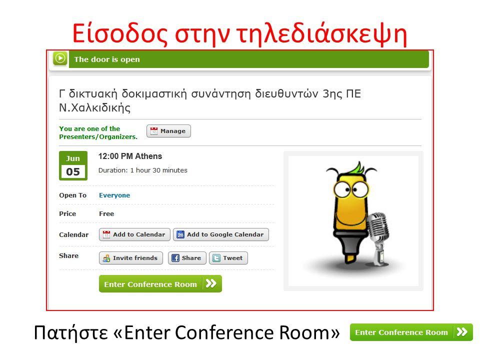 Είσοδος στην τηλεδιάσκεψη Πατήστε «Enter Conference Room»