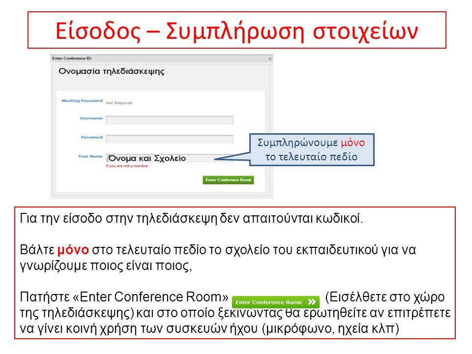 Ανέβασμα αρχείων Αναζητήσετε στον υπολογιστή σας το αρχείο που θέλετε να ανεβάσετε Επιλέξετε το πράσινο εικονίδιο για να βρείτε το αρχείο που επιθυμείτε να ανεβάσετε στην πλατφόρμα