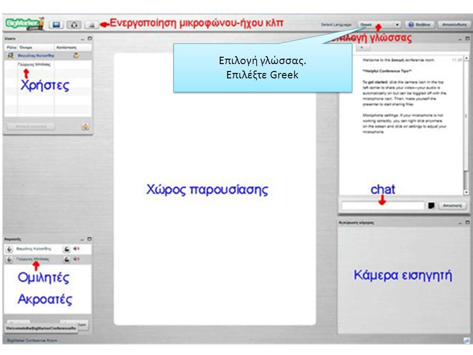 Επιλογή γλώσσας. Επιλέξτε Greek Επιλογή γλώσσας. Επιλέξτε Greek