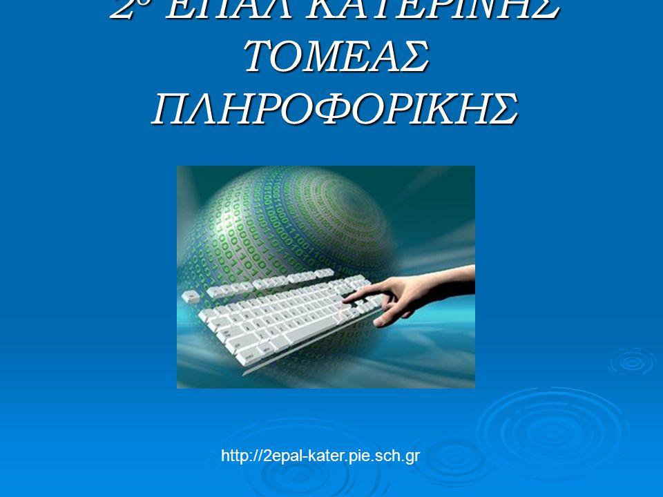 2 ο ΕΠΑΛ ΚΑΤΕΡΙΝΗΣ ΤΟΜΕΑΣ ΠΛΗΡΟΦΟΡΙΚΗΣ http://2epal-kater.pie.sch.gr