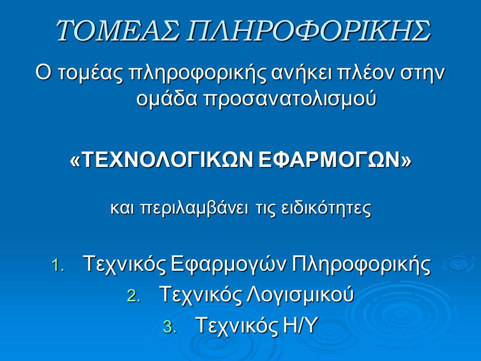 ΤΟΜΕΑΣ ΠΛΗΡΟΦΟΡΙΚΗΣ ΤΕΛΟΣ