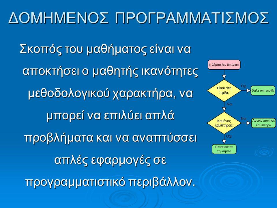 ΔΙΚΤΥΑ Η/Υ Στο μάθημα αυτό παρουσιάζονται οι αρχές λειτουργίας των δικτύων και οι έννοιες που συναντώνται στην επικοινωνία των δεδομένων.