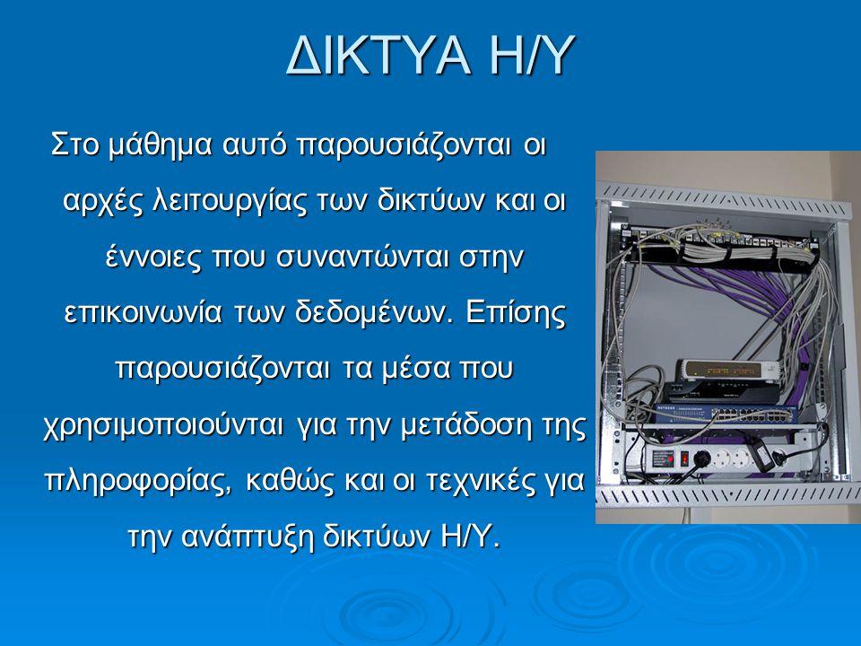 ΣΥΝΤΗΡΗΣΗ Η/Υ Στο μάθημα αυτό πραγματοποιείται μια προσπάθεια εντοπισμού των δυσλειτουργιών που μπορεί να προκύψουν σε έναν υπολογιστή τόσο σε επίπεδο υλικού όσο και σε λογισμικού.