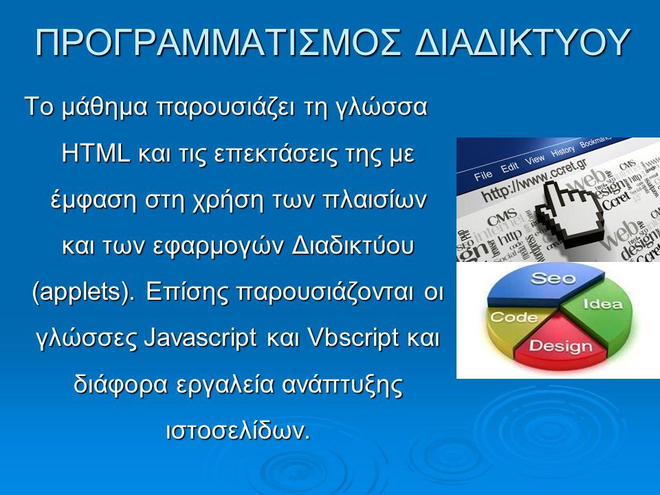 ΠΡΟΓΡΑΜΜΑΤΙΣΜΟΣ ΔΙΑΔΙΚΤΥΟΥ Το μάθημα παρουσιάζει τη γλώσσα HTML και τις επεκτάσεις της με έμφαση στη χρήση των πλαισίων και των εφαρμογών Διαδικτύου (