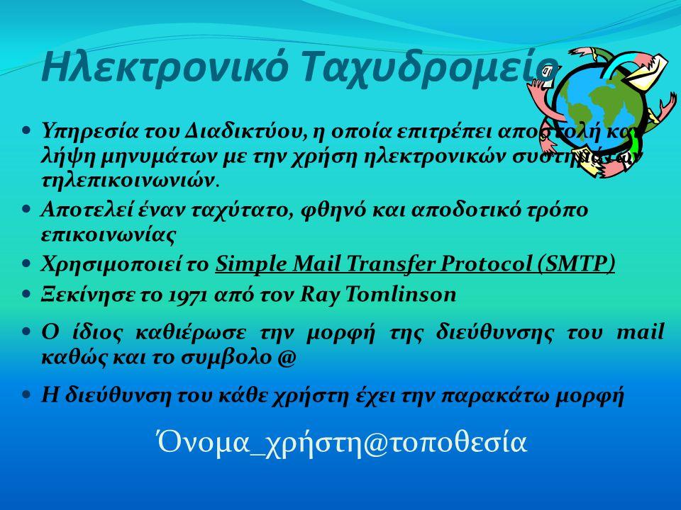 Ηλεκτρονικό Ταχυδρομείο Υπηρεσία του Διαδικτύου, η οποία επιτρέπει αποστολή και λήψη μηνυμάτων με την χρήση ηλεκτρονικών συστημάτων τηλεπικοινωνιών. Α
