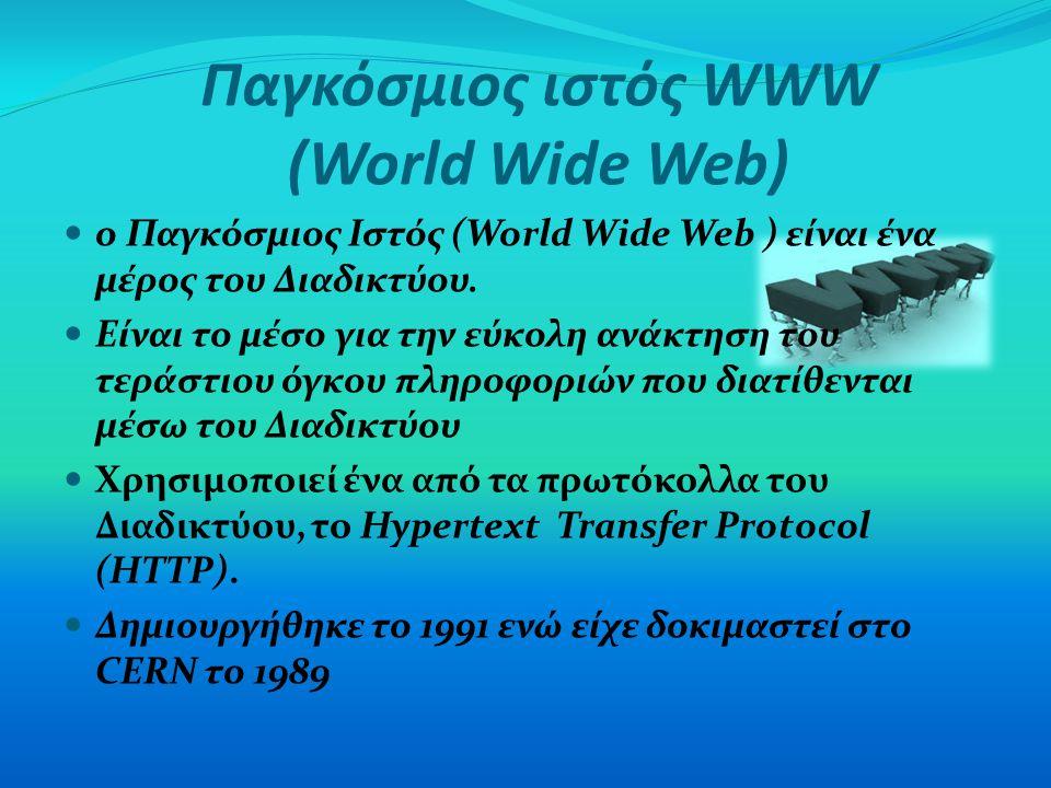 Παγκόσμιος ιστός WWW (World Wide Web) ο Παγκόσμιος Ιστός (World Wide Web ) είναι ένα μέρος του Διαδικτύου. Eίναι το μέσο για την εύκολη ανάκτηση του τ