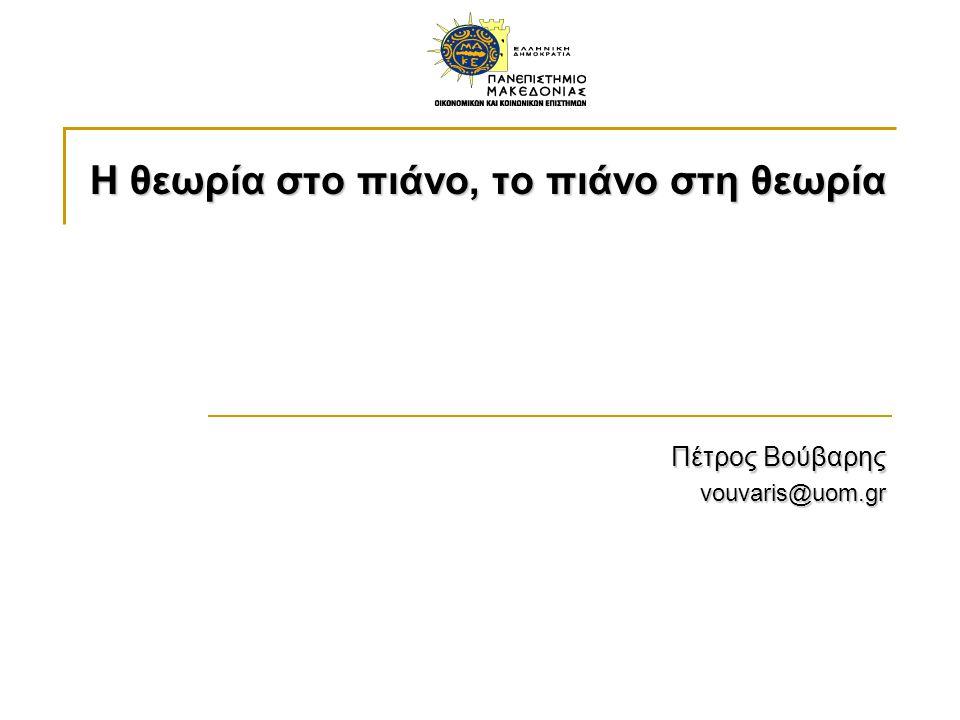 Η θεωρία στο πιάνο, το πιάνο στη θεωρία Πέτρος Βούβαρης vouvaris@uom.gr