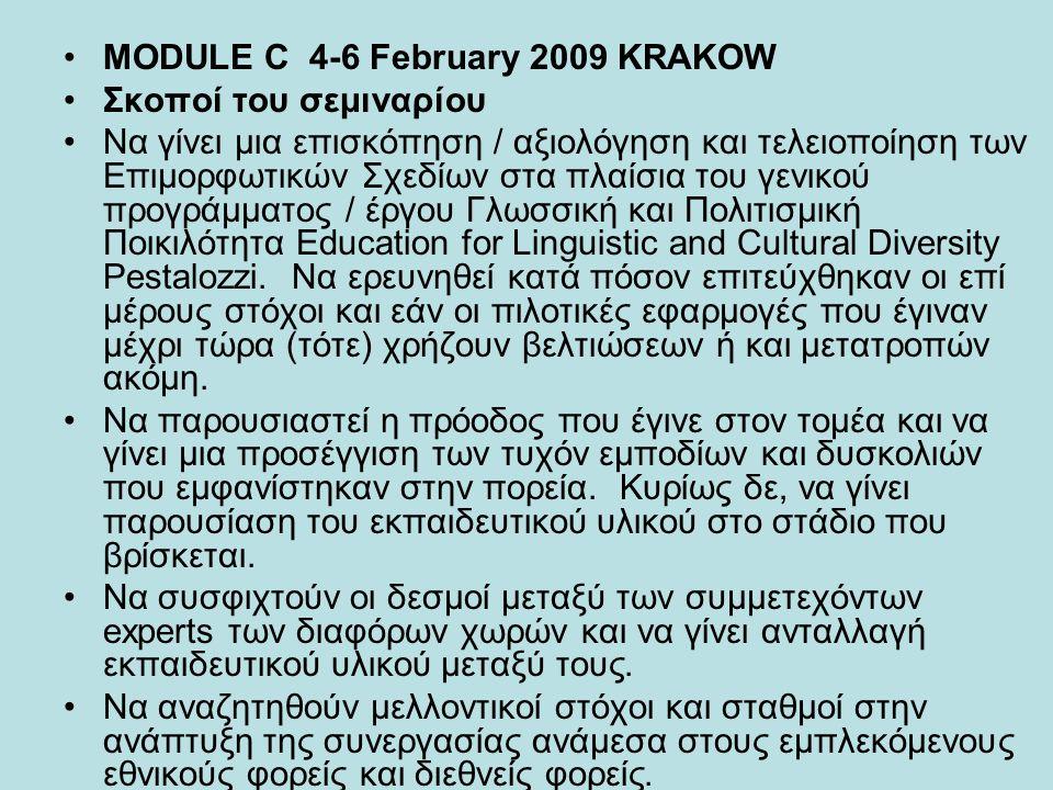 MODULE C 4-6 February 2009 KRAKOW Σκοποί του σεμιναρίου Να γίνει μια επισκόπηση / αξιολόγηση και τελειοποίηση των Επιμορφωτικών Σχεδίων στα πλαίσια του γενικού προγράμματος / έργου Γλωσσική και Πολιτισμική Ποικιλότητα Education for Linguistic and Cultural Diversity Pestalozzi.