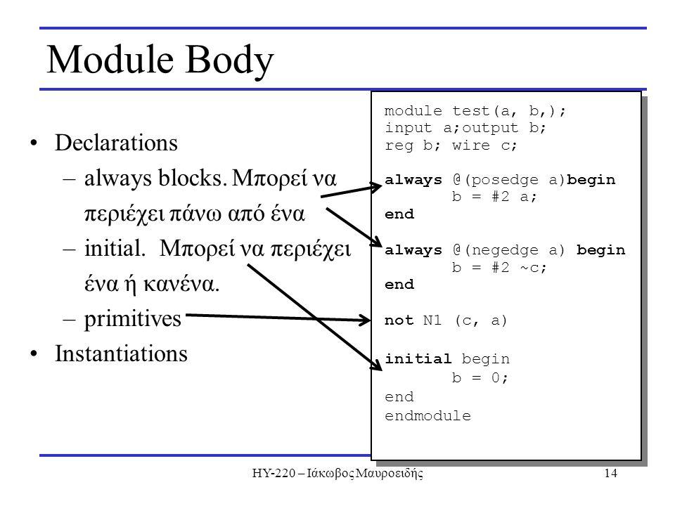 ΗΥ-220 – Ιάκωβος Μαυροειδής14 Module Body Declarations –always blocks.Μπορεί να περιέχει πάνω από ένα –initial. Μπορεί να περιέχει ένα ή κανένα. –prim