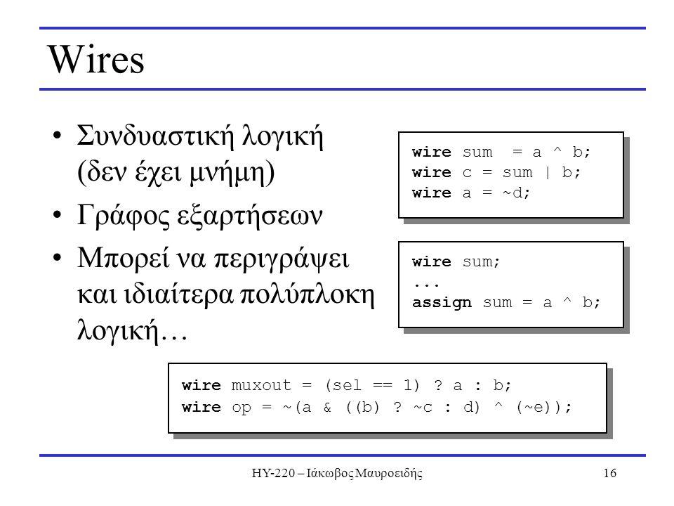 ΗΥ-220 – Ιάκωβος Μαυροειδής16 Wires Συνδυαστική λογική (δεν έχει μνήμη) Γράφος εξαρτήσεων Μπορεί να περιγράψει και ιδιαίτερα πολύπλοκη λογική… wire su