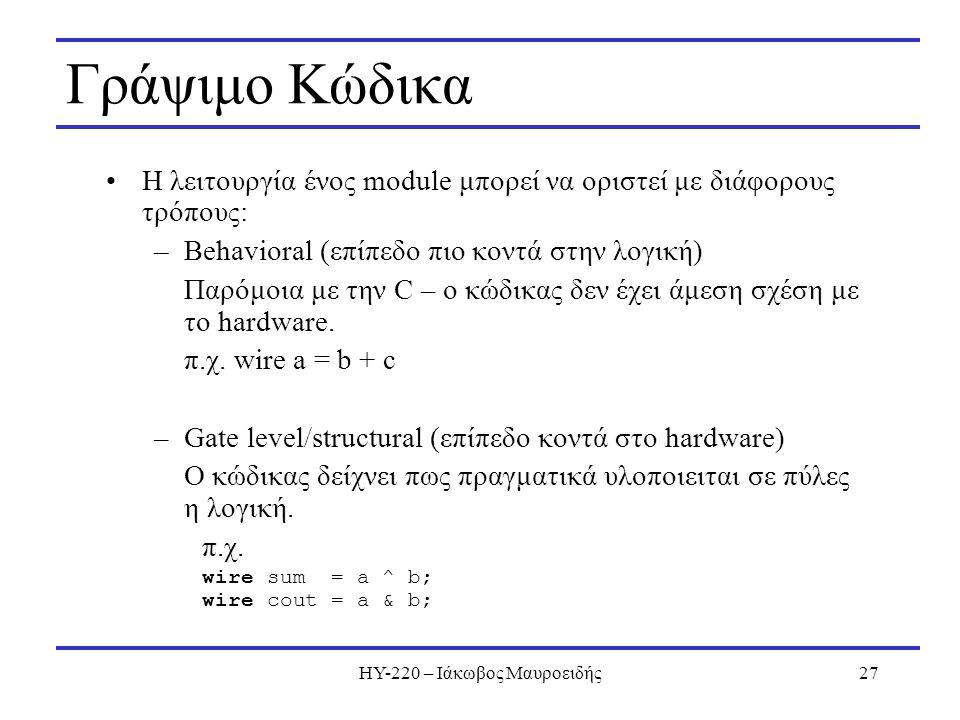 ΗΥ-220 – Ιάκωβος Μαυροειδής27 Γράψιμο Κώδικα Η λειτουργία ένος module μπορεί να οριστεί με διάφορους τρόπους: –Behavioral (επίπεδο πιο κοντά στην λογι