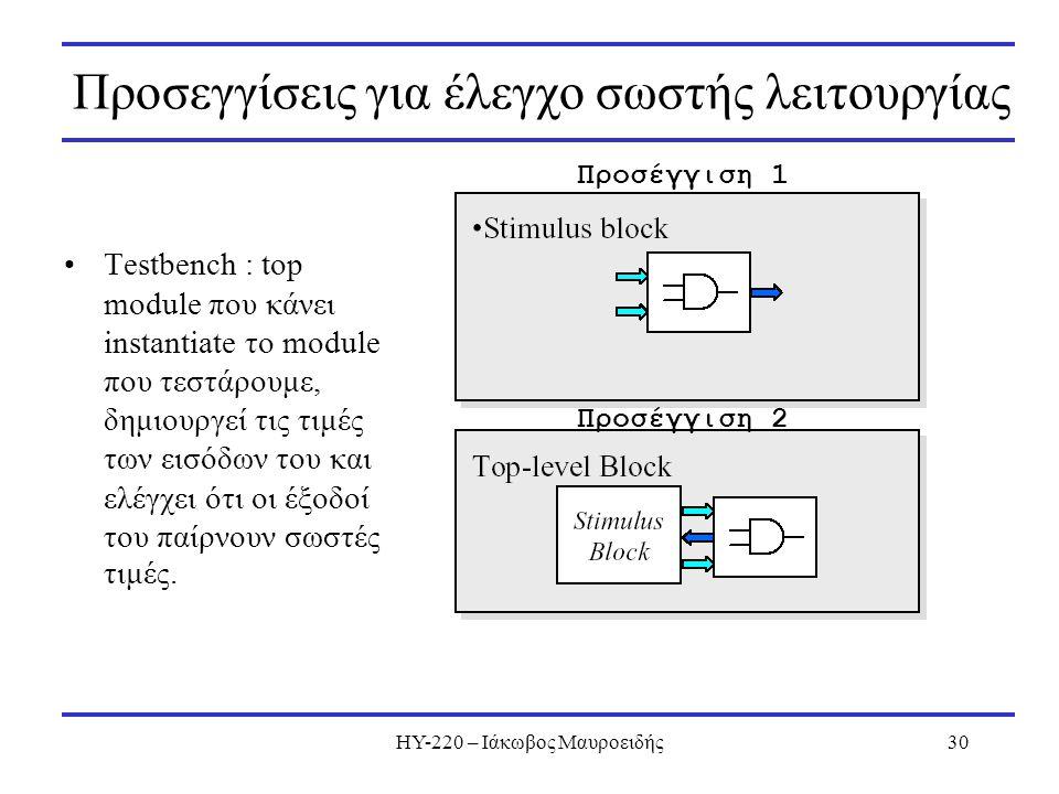 ΗΥ-220 – Ιάκωβος Μαυροειδής30 Προσεγγίσεις για έλεγχο σωστής λειτουργίας Testbench : top module που κάνει instantiate το module που τεστάρουμε, δημιου