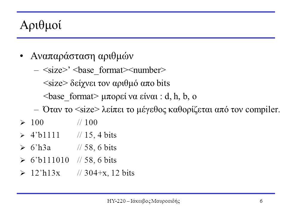 ΗΥ-220 – Ιάκωβος Μαυροειδής6 Αριθμοί Αναπαράσταση αριθμών – ' δείχνει τον αριθμό απο bits μπορεί να είναι : d, h, b, o –Όταν το λείπει το μέγεθος καθο
