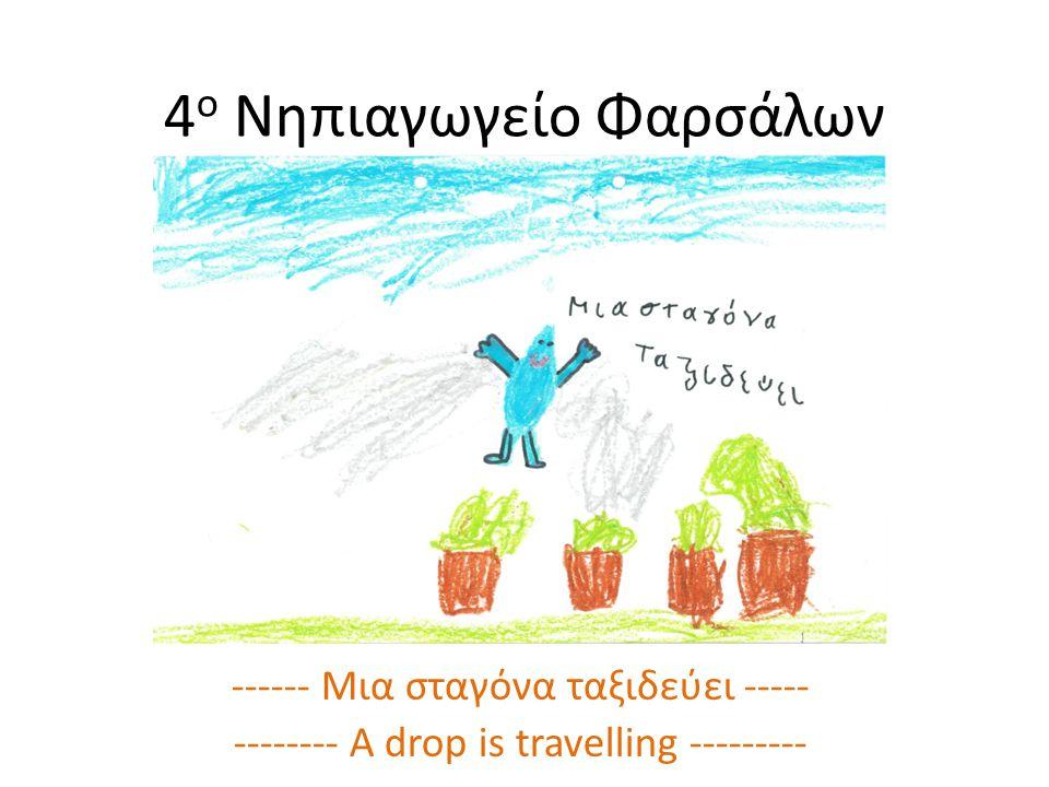 4 ο Νηπιαγωγείο Φαρσάλων ------ Μια σταγόνα ταξιδεύει ----- -------- A drop is travelling ---------