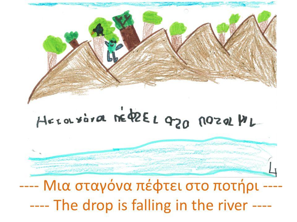 ---- Μια σταγόνα ταξιδεύει στο ποτάμι ---- ---- The drop is travelling in the river ----