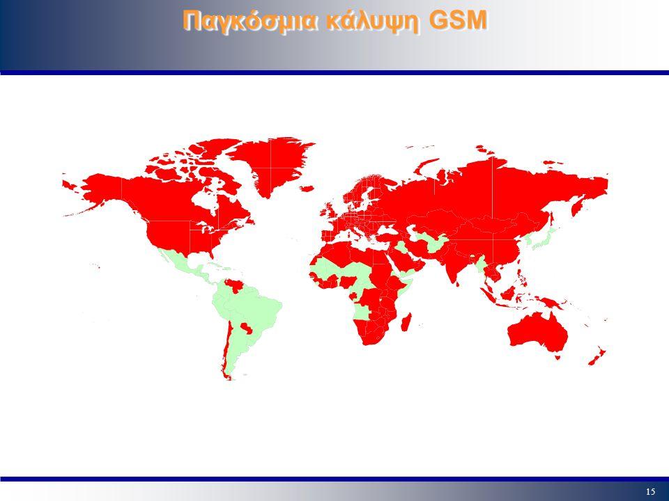 15 Παγκόσμια κάλυψη GSM