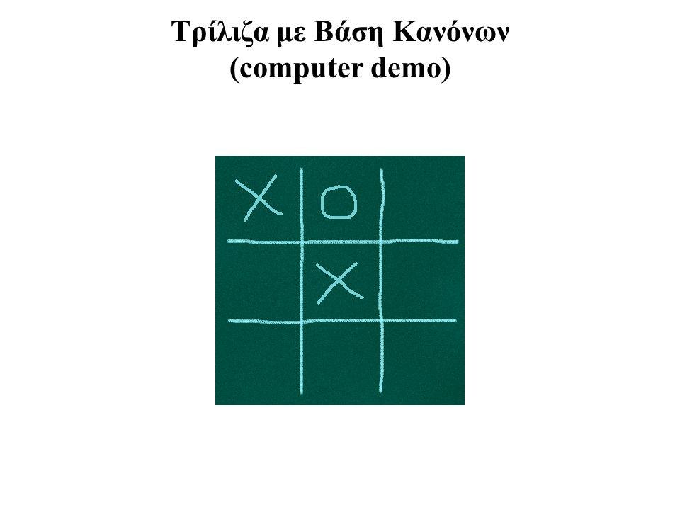 Τρίλιζα με Βάση Κανόνων (computer demo)