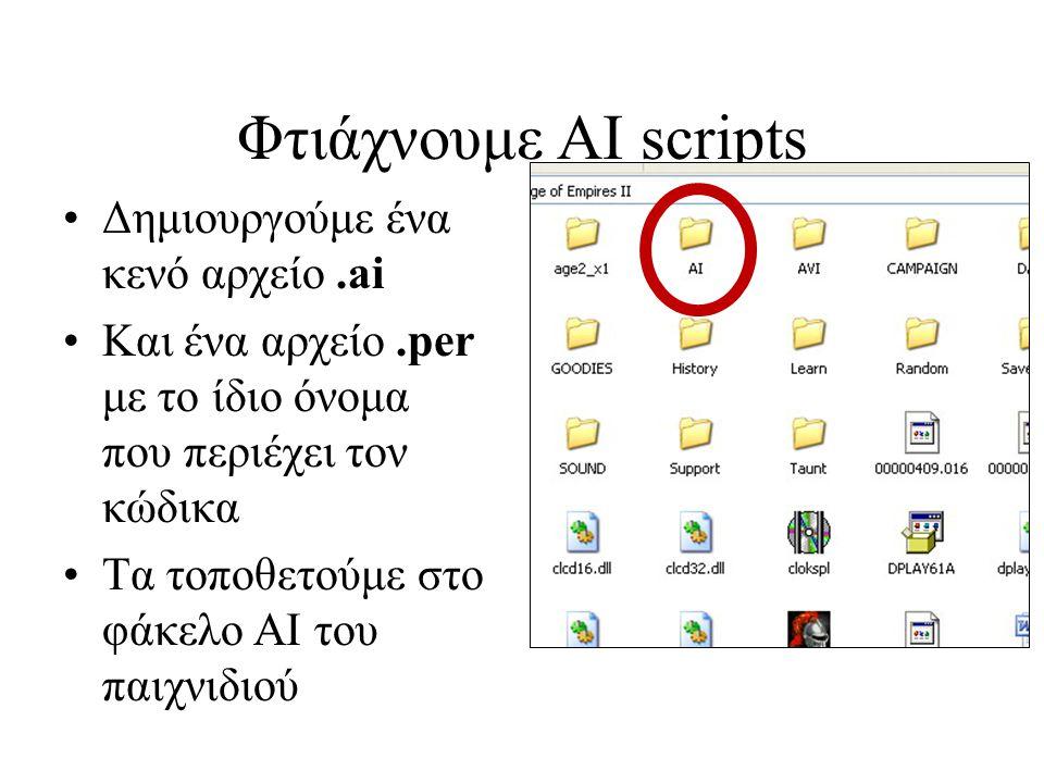 Φτιάχνουμε AI scripts Δημιουργούμε ένα κενό αρχείο.ai Και ένα αρχείο.per με το ίδιο όνομα που περιέχει τον κώδικα Τα τοποθετούμε στο φάκελο AI του παιχνιδιού