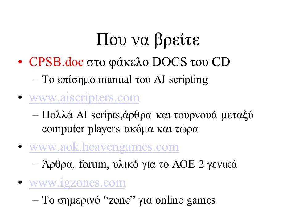 Που να βρείτε CPSB.doc στο φάκελο DOCS του CD –Το επίσημο manual του AI scripting www.aiscripters.com –Πολλά AI scripts,άρθρα και τουρνουά μεταξύ computer players ακόμα και τώρα www.aok.heavengames.com –Άρθρα, forum, υλικό για το AOE 2 γενικά www.igzones.com –Το σημερινό zone για online games