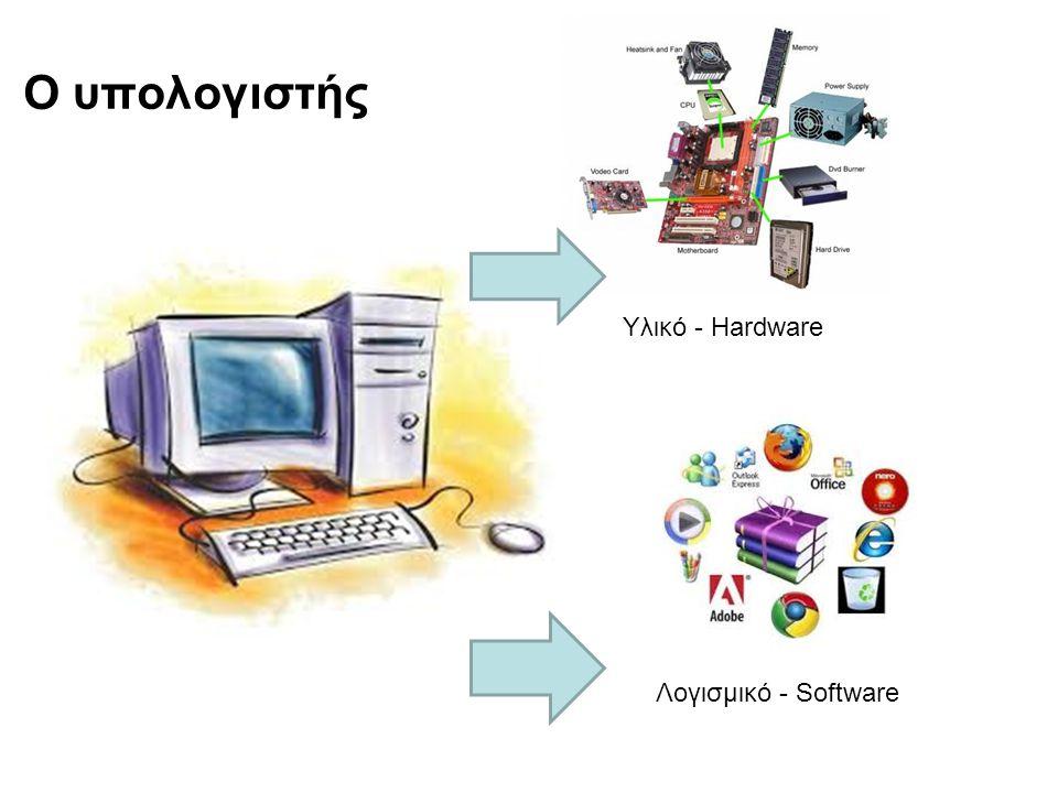Πώς λειτουργεί ο υπολογιστής – Η δομή του