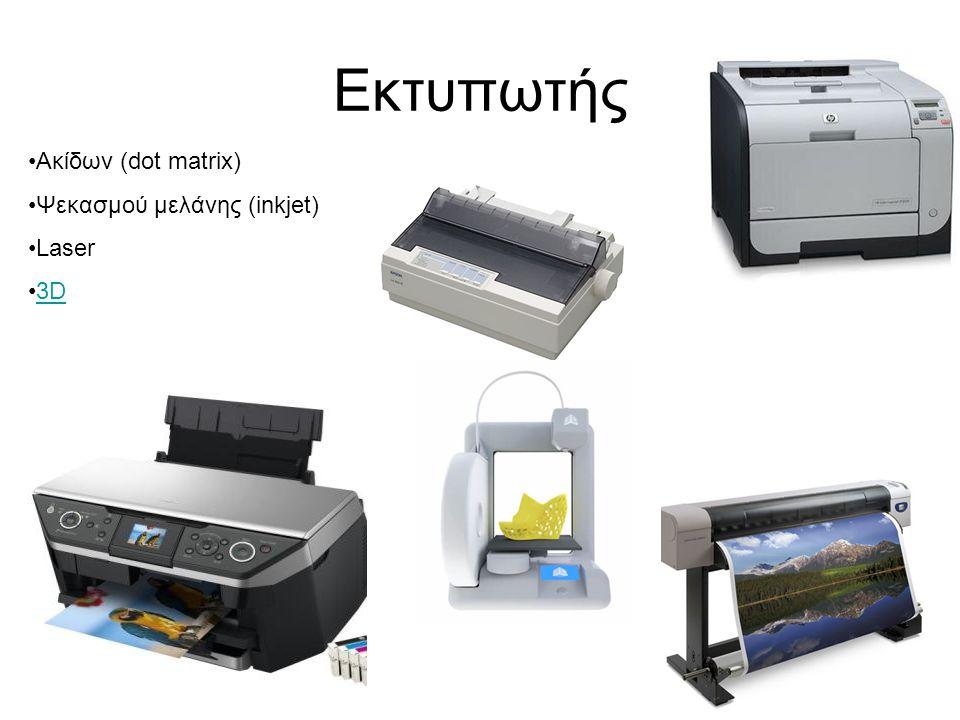 Εκτυπωτής Ακίδων (dot matrix) Ψεκασμού μελάνης (inkjet) Laser 3D3D