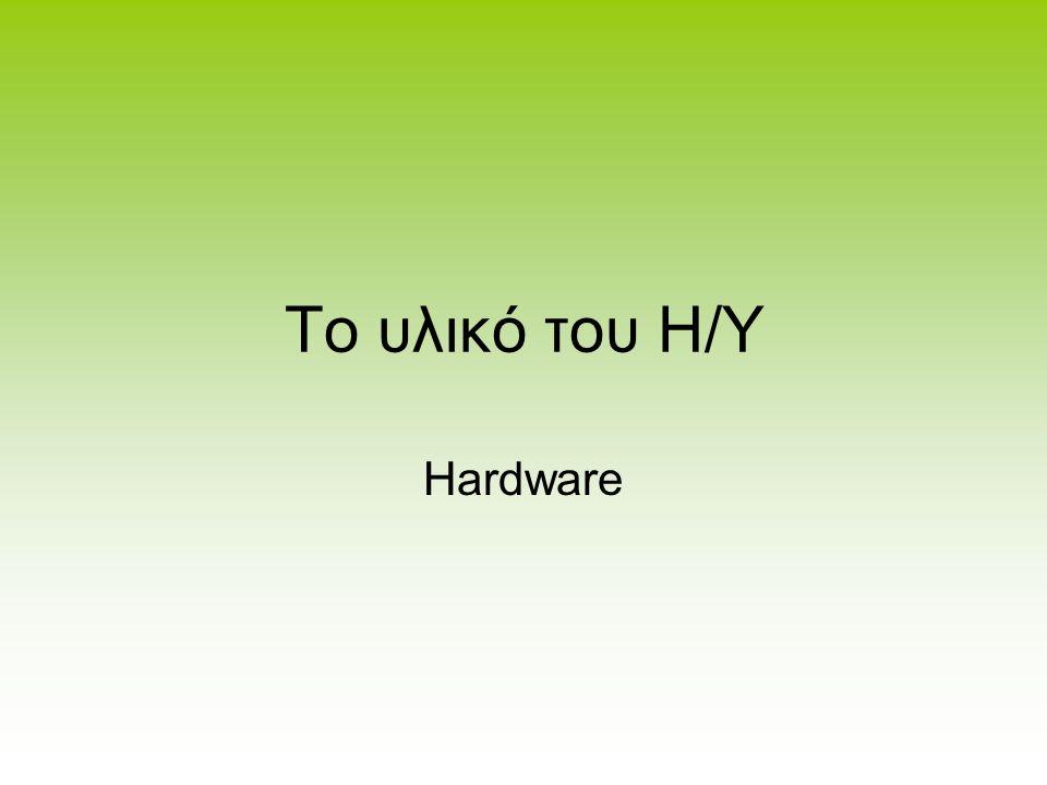 Το υλικό του Η/Υ Hardware