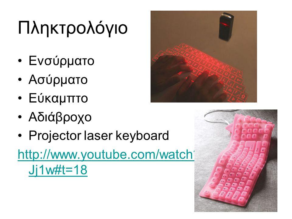 Πληκτρολόγιο Ενσύρματο Ασύρματο Εύκαμπτο Αδιάβροχο Projector laser keyboard http://www.youtube.com/watch?v=g0qARDG Jj1w#t=18