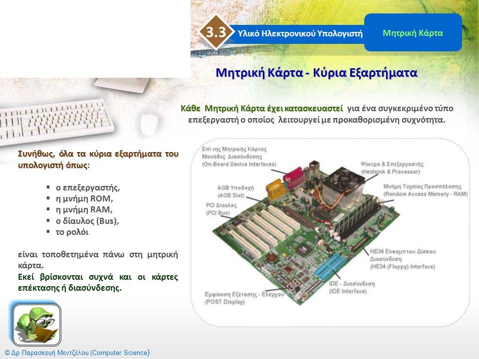 © Δρ Παρασκευή Μεντζέλου (Computer Science ) Συνήθως, όλα τα κύρια εξαρτήματα του υπολογιστή όπως Συνήθως, όλα τα κύρια εξαρτήματα του υπολογιστή όπως