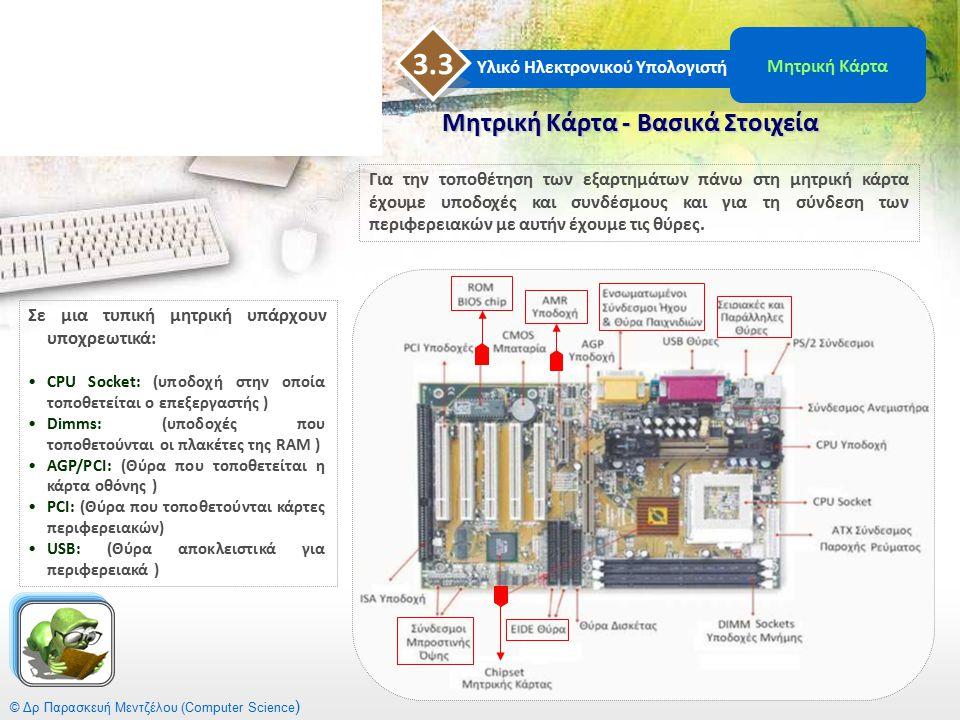 © Δρ Παρασκευή Μεντζέλου (Computer Science ) Μητρική Κάρτα - Βασικά Στοιχεία Υλικό Ηλεκτρονικού Υπολογιστή 3.3 Μητρική Κάρτα Σε μια τυπική μητρική υπά