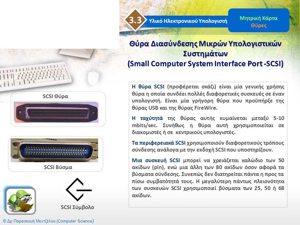 © Δρ Παρασκευή Μεντζέλου (Computer Science ) Θύρα Διασύνδεσης Μικρών Υπολογιστικών Συστημάτων (Port -) Θύρα Διασύνδεσης Μικρών Υπολογιστικών Συστημάτω