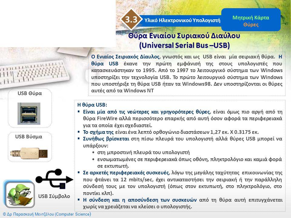 © Δρ Παρασκευή Μεντζέλου (Computer Science ) Θύρα Ενιαίου Συριακού Διαύλου (Universal Serial Bus –USB) Υλικό Ηλεκτρονικού Υπολογιστή 3.3 Μητρική Κάρτα
