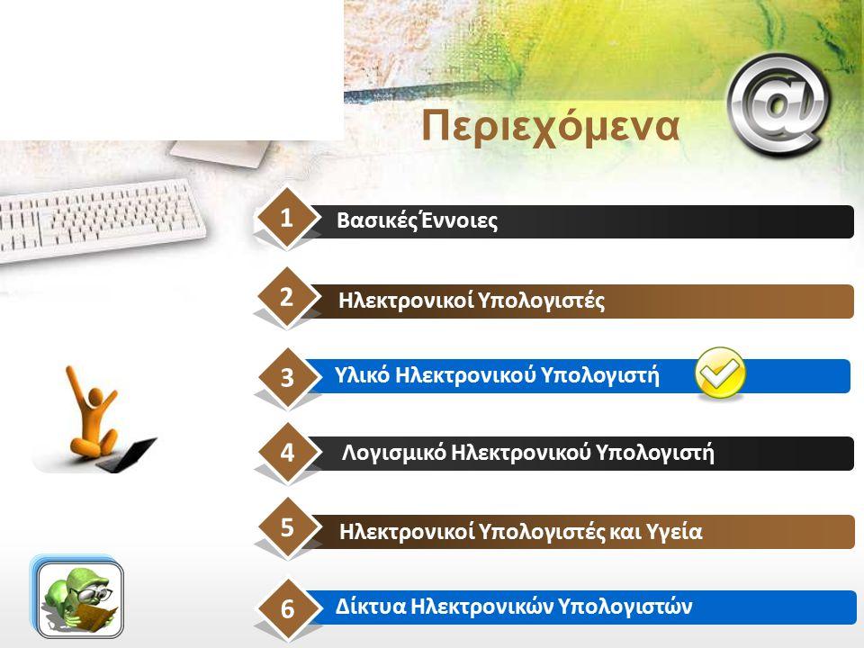 © Δρ Παρασκευή Μεντζέλου (Computer Science ) Πληκτρολόγιο (Keyboard) Το πληκτρολόγιο χρησιμοποιείται για την εισαγωγή εντολών ή δεδομένων.