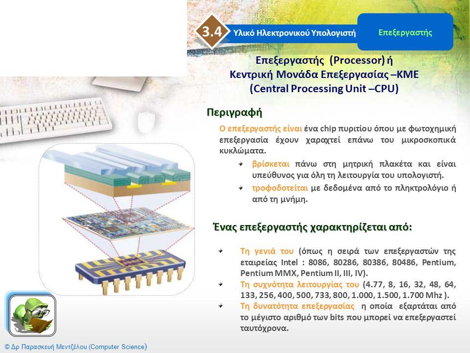 © Δρ Παρασκευή Μεντζέλου (Computer Science ) Ο επεξεργαστής είναι ένα chip πυριτίου όπου με φωτοχημική επεξεργασία έχουν χαραχτεί επάνω του μικροσκοπι