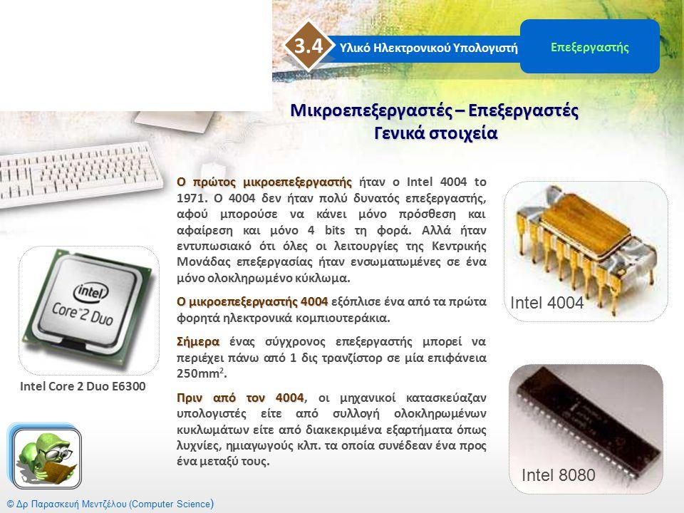 © Δρ Παρασκευή Μεντζέλου (Computer Science ) Intel 8080 Intel 4004 Ο πρώτος μικροεπεξεργαστής Ο πρώτος μικροεπεξεργαστής ήταν ο Intel 4004 to 1971. O