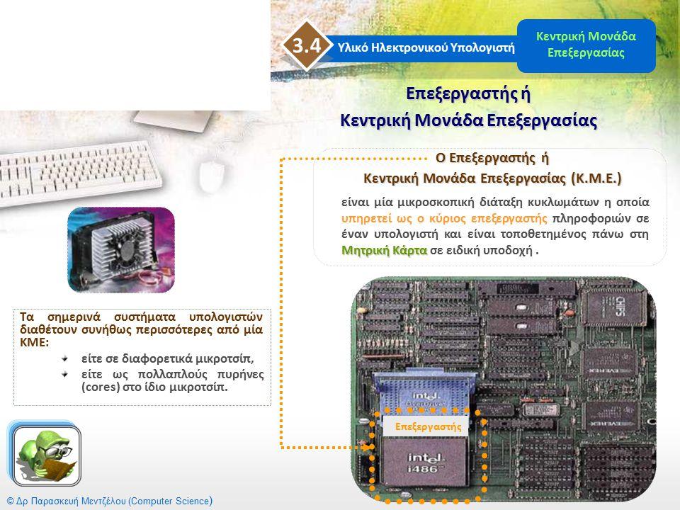 Ο Επεξεργαστής ή Κεντρική Μονάδα Επεξεργασίας (Κ.Μ.Ε.) © Δρ Παρασκευή Μεντζέλου (Computer Science ) Μητρική Κάρτα είναι μία μικροσκοπική διάταξη κυκλω